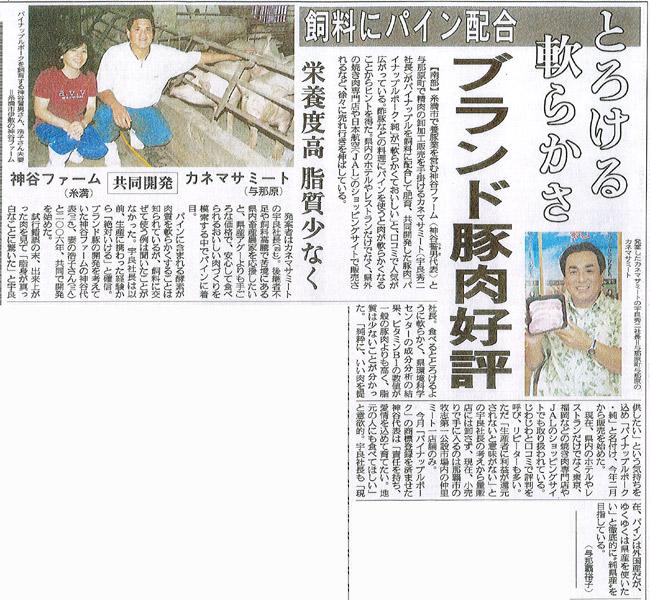 メディア掲載情報 琉球新報(08.10.17掲載)
